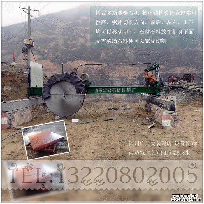 HQJ-2200桥式多功能锯石机