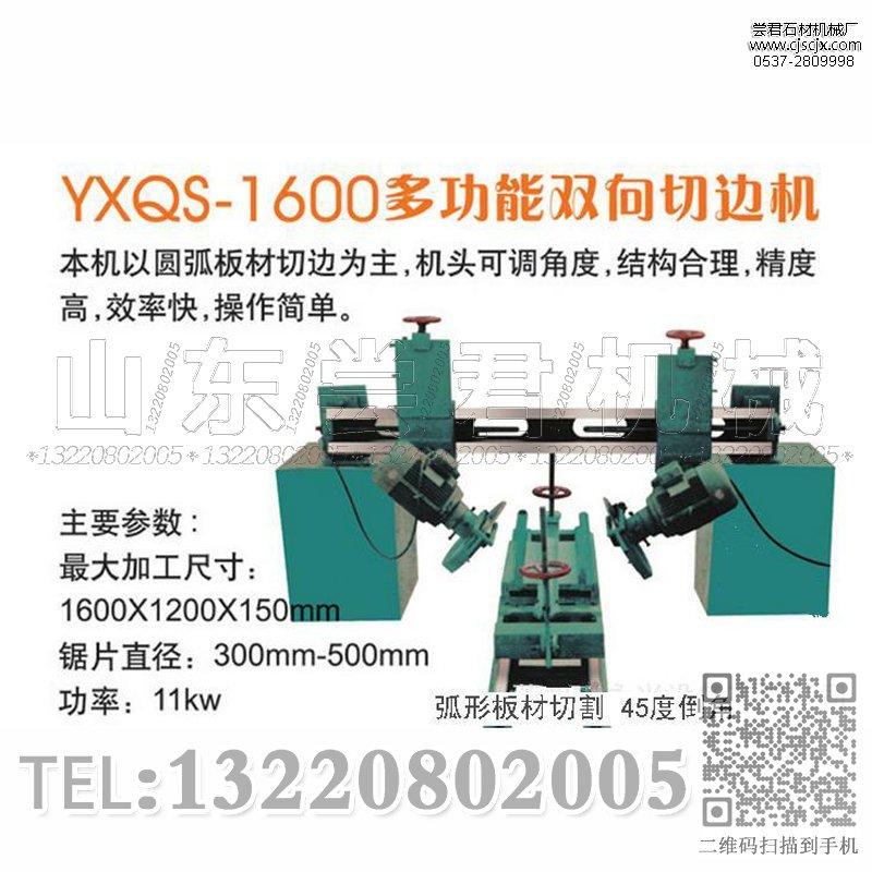 YXQS-1600圆弧板切割机