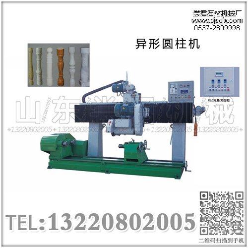 yz-2200数控圆柱仿形机