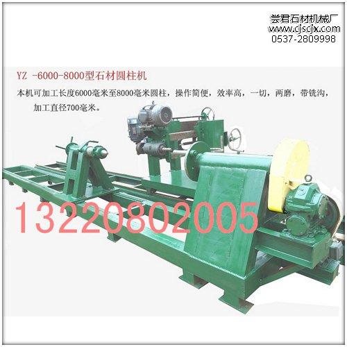 yz-6000大型石材圆柱机