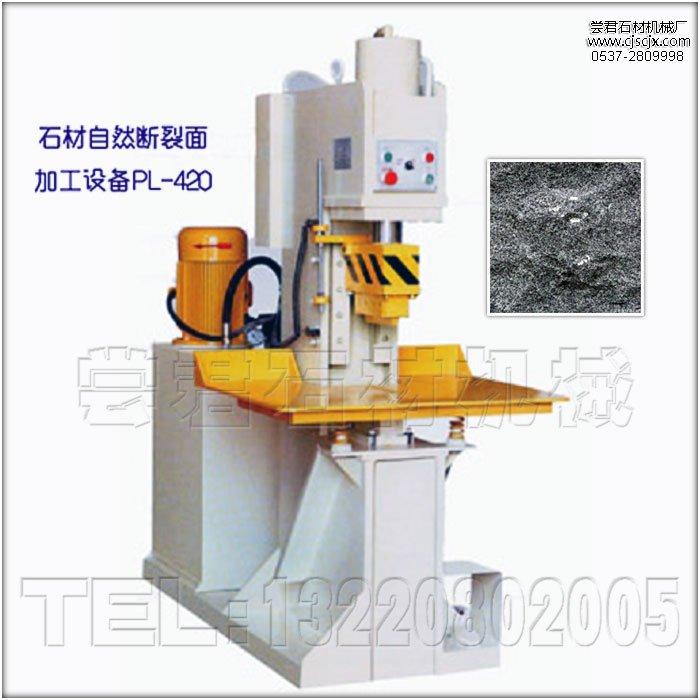 PL-420石材自然断裂面加工设备