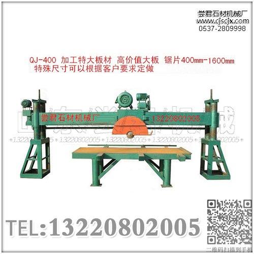 QJ-400大理石板材切割机