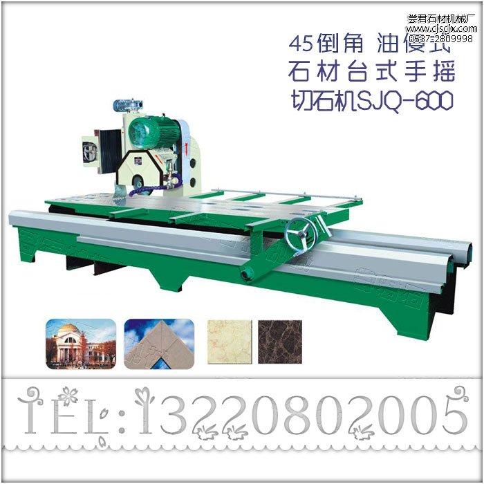 SJQ-600A型台式切割机