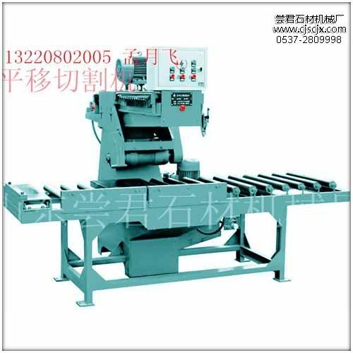 HB-2400大理石板材液压切割机